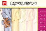 广州市佳铭纺织品有限公司
