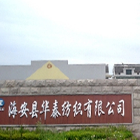 海安县华泰纺织有限公司