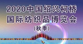 2020柯桥纺博会(春季)
