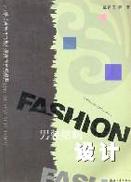 服装结构设计(男装)