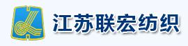 江苏联宏纺织有限公司