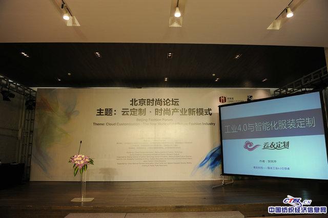 北京时尚论坛由中国服装设计师协会,北京服装学院主办,广东国际