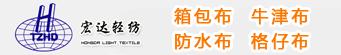台州宏达轻纺有限公司招聘